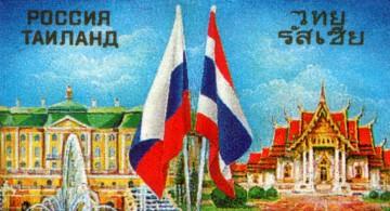 Сотрудничество Тайланда и России
